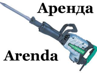 АРЕНДА ОТБОЙНОГО МОЛОТКА ПЕРФОРАТОР бетоноломы бетонорезы асфальторез