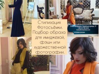 Fashion stylist-Imagemaker
