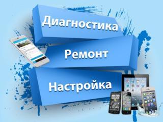 Обслуживание телефонов
