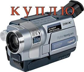 Куплю видеокамеру SONY DIGITAL 8 б/у