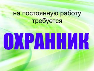 Требуются охранники, з/п 1500 руб в мес, график сутки через сутки