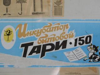 """Механический инкубатор """"ТАРИ-150"""""""