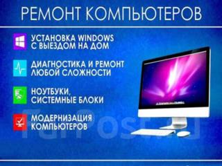 Ремонт ПК и ноутбуков, навигация