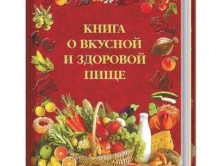 СРОЧНО! НОВАЯ «Книга о вкусной и здоровой пище» и другие. Недорого!