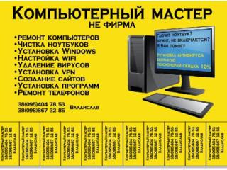 Компьютерный мастер, ремонт ноутбука