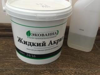 Жидкий Акрил Люкс для реставрации ванн. 1шт- 650руб. 2 шт-1200 руб.