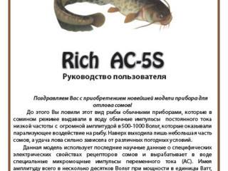 Samus 1000, samus pwm5, Rich P 2000, Rich ac5m сомолов прибор для ловл