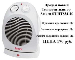 Продам новый Тепловентилятор Saturn ST-HT8341K (Дуйка)