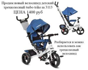 Продам новый велосипед детский трехколесный