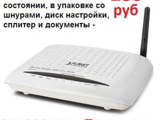 Wi-Fi в упаковке модем, блок питания, шнуры, документы, сплитер, диск