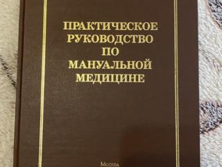 Крутой учебник! 590 стр.! Практическое руководство по мануальной медиц