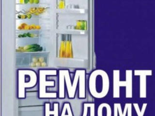 Ремонт холодильников-морозильников--ларей-витрин-шкафов качественно