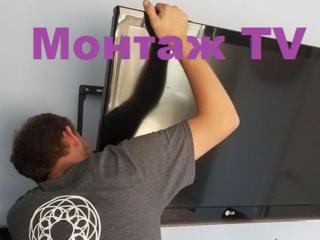 Навеска телевизоров на стену. Монтаж кронштейнов, монтаж телевизоров.