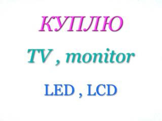 Куплю монитор, телевизор LED