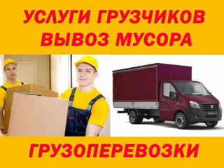 Грузоперевозки переезды перевозки вывоз мусора грузчики доставка