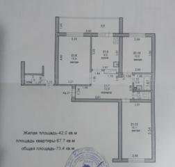Продам 3-х комнатную квартиру, планировка чешка, 73.4 м2.