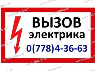 Электрик Тирасполь Бендеры с профессиональным инструментом качественно