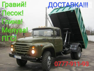 Гравий, песок, щебень, ПГС, Чернозём (доставка Зил)!!!