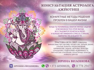 Консультация дипломированного астролога Джйотиш.