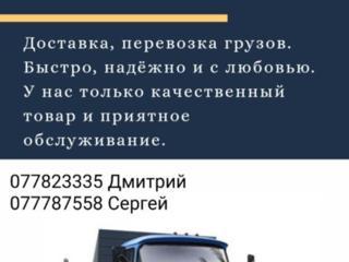 Доставка строительных материалов и перевозки грузов