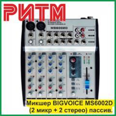 "Микшер BIGVOICE MS6002D (2 микр + 2 стерео) пассив. в м. м. ""РИТМ"""