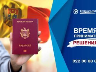 Гражданство Молдовы. Молдавское Гражданство. Гражданство РФ Молдова.
