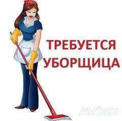 Требуется уборщица