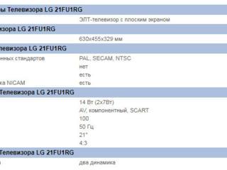 Продаётся цветной телевизор LG модель 21FU1RG и декодер IDC прилагаю