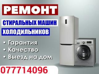 Срочный ремонт холодильников, стиральных машин на дому