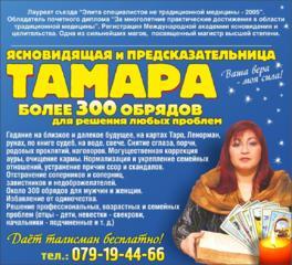 Предсказательница Тамара!