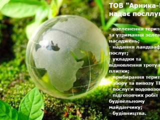 Послуги з озеленення територій, утримання зелених насаджень та інше