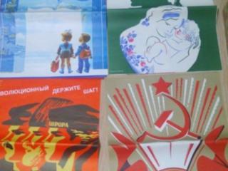 Куплю советские плакаты