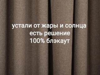 100% блэкаут