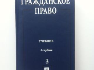Гражданское, конституционное, трудовое право