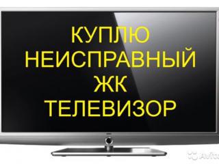 Куплю ЖК ТВ нерабочие.