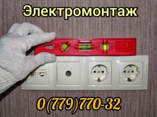 РЕШЕНИЕ ОПЕРАТИВНО Любых проблем с электричеством. Недорого. Качественно