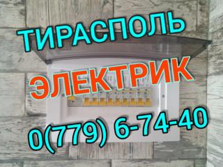 Электрик Тирасполь, Бендеры, северный, Варница, Гиска недорого быстро!