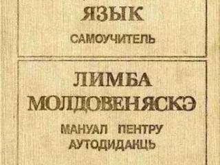 Делаю домашние работы по молдавскому языку недорого