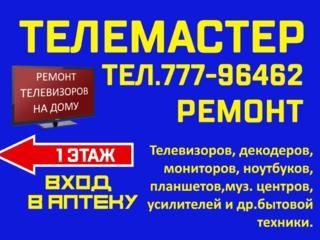 Ремонт ЖК, плазм. телевизоров на дому. НЕДОРОГО. 20 лет опыта.