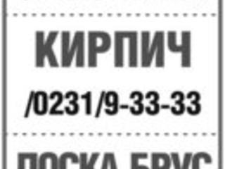 OSB. ЦЕМЕНТ. ШИФЕР. ФОРТАН. КИРПИЧ