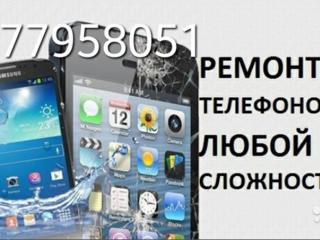 Ремонт телефонов, ноутбуков, планшетов