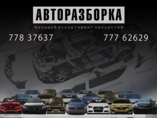 Разборка, Автозапчасти Суклея, Тирасполь, ПМР