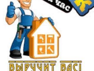 Домашний мастер ремонт электрики сантехники замков пластиковых окон