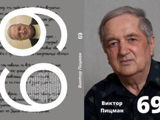 """Книга стихотворений """"69"""" - от автора"""