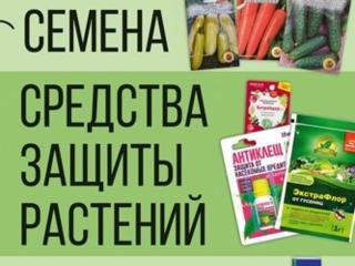 Магазин-склад семена и защита растений.