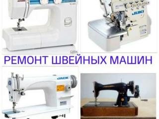 Услуги мастера швейной техники в Одессе.