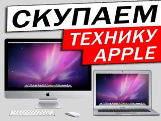 КУПЛЮ МОНОБЛОКИ APPLE iMac MacBook iPhone iPad