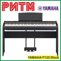 "Цифровое фортепиано YAMAHA P125 Black в м. м. ""РИТМ"""