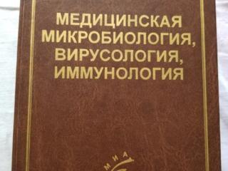 Микробиология Борисов 2002 г. (оригинал) -150 рублей