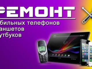 Ремонт мобильных телефонов, ноутбуков, планшетов